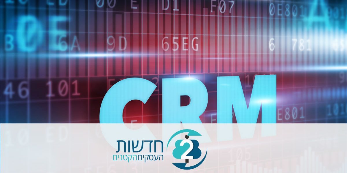 מערכת CRM